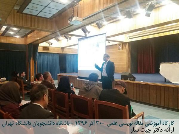 کارگاه مقاله نویسی علمی دانشگاه تهران