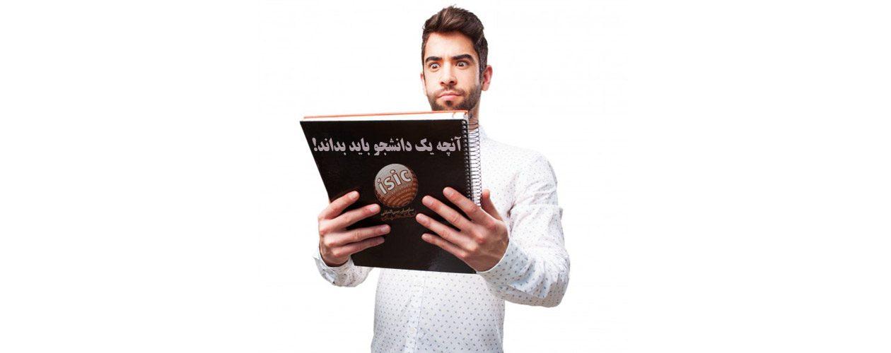 دانشجو ISIC