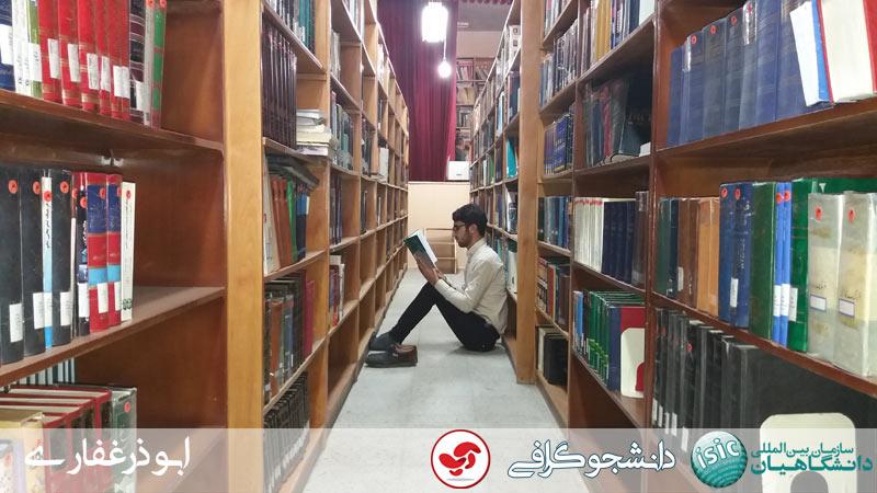 زندگی دانشجویی Student Life ISIC