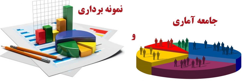 جامعه آماری و نمونه گیری