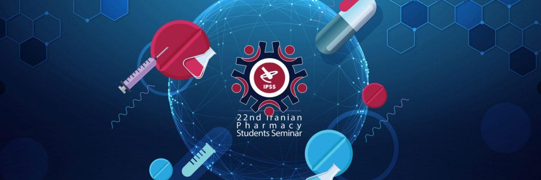 رویداد بیست و دومین سمینار دانشجویان علوم دارویی سراسر کشور