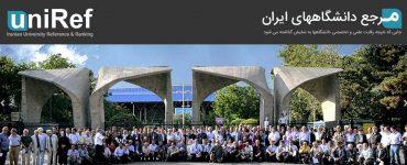 پایگاه مرجع دانشگاه های ایران