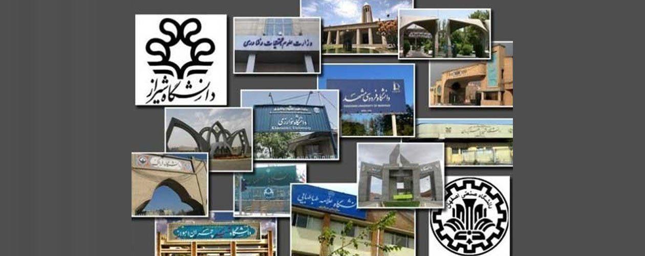 معرفی دانشگاههای برتر کشور